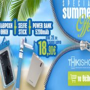 prosfora-power-bank-selfie-stick-thiki-adiavroxi