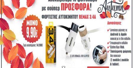 sto-thikishop-apodheretoyme-fthinoporo-me-soyper-prosfora-1