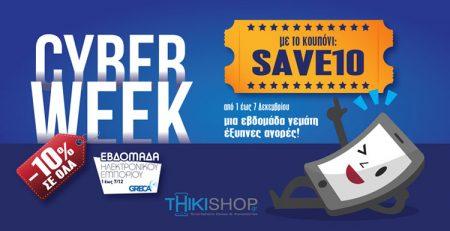 cyber-week-10-ekptosh-se-thikes-kinhton-kai-axesouar-1