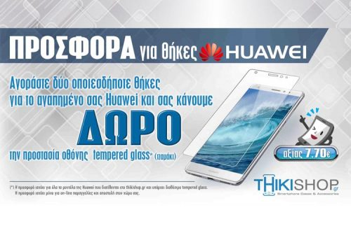 super-prosfora-duo-thikes-huawei-tempered-glass-dwro-a
