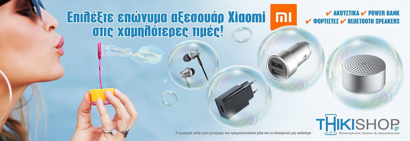 Θήκες κινητών Προσφορές Xiaomi αξεσουάρ