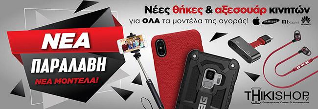 ThikiShop.gr - Θήκες κινητών και αξεσουάρ - Νέα Παραλαβή